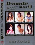 D-MODE MAX 2 浅見伽那/夏美舞/高野まりえ/くらもとまい/小森詩/三月あん