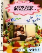 エッジコレクション 騙された乙女達 vol.36:マキ