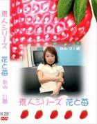 花と苺 #209 あみ21歳