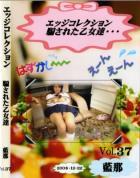 エッジコレクション 騙された乙女達 vol.37:藍那