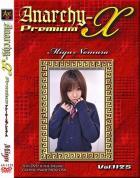 アナーキーXプレミアム Vol.1125 ミユ