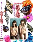 花と蝶 Vol.1362 真紀 みゆき