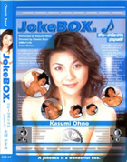 Joke Box Player vol.7 大野かすみ
