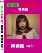 グリーンファンタジー - GREEN FANTASY 特別編 妹調教 PART-1