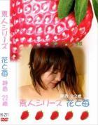 花と苺 #211 静香22歳