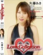 ラブ コレクション vol.44:矢藤あき