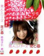 花と苺 #253 麻衣子21歳