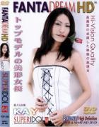 スーパー アイドル vol.64:KAY