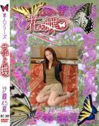 花と蝶 #289 沙織45歳
