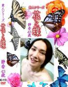 花と蝶 Vol.1178 静香43歳
