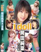 アイドール - I doll vol.8 岡田純奈大全集