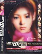 D-MODE #08 LOVE AFTER 倉本麻衣