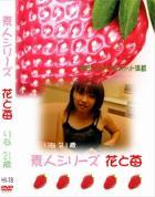 花と苺 #18 りな21歳