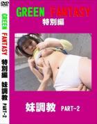 グリーンファンタジー - GREEN FANTASY 特別編 妹調教 PART-2