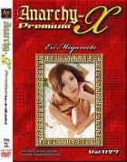 アナーキーXプレミアム Vol.1127 エリ