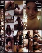 公開ハメ撮り vol.2:美樹Dカップ・若菜Dカップ