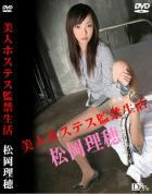 美人ホステス監禁生活:松岡理穂