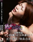熟女倶楽部SP 友田真希 楠真由美 近親相姦 チンポを奪い合う巨乳妻たち 1