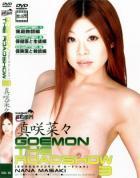 ごえもん vol.15 GOEMON THE ROADSHOW 3:真咲菜々