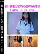 辻作品 新・制服美少女達の放課後 代矢○五歳 パート⑥