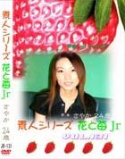 花と苺Jr vol.131:さやか24歳