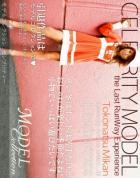 モデル コレクション vol.23:常夏みかん