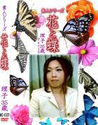 花と蝶 Vol.1337 理子35歳