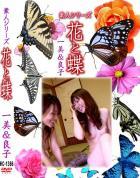 花と蝶 Vol.1366 一美 良子