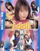 アイドール - I doll vol.6 桃井望大全集