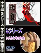辻作品 Sシリーズ かずみ大学四年生