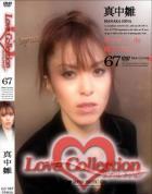ラブ コレクション vol.67:真中雛