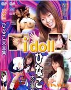 アイドール - I doll vol.20 ひなこ大全集