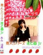 花と苺Jr vol.205:あみ18歳