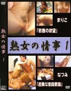 熟女の情事 vol.1