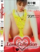 ラブ コレクション vol.70:真中雛