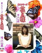 花と蝶 Vol.1369 靖江32歳