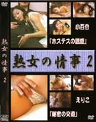 熟女の情事 vol.2