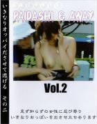 PAIDASHI&AWAY Vol.2 -いきなりオッパイださせて逃げる その②-