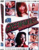GREEN FANTASY DVD Collection #76:奈々瀬あい&吉野樹里