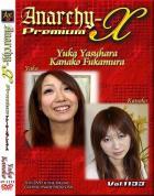アナーキーXプレミアム Vol.1133 カナコ ユカ