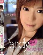 Candyキッス 糸矢センセイ 糸矢めい