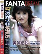 TOKYO VENUS 10