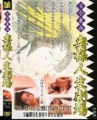 古今東西 奥様人妻人生劇場 vol.1