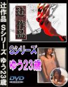 辻作品 Sシリーズ ゆう23歳