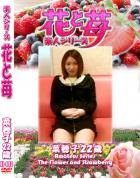 花と苺 Vol.693 菜穂子22歳