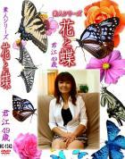 花と蝶 Vol.1342 君江49歳