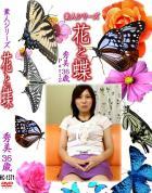 花と蝶 Vol.1371 秀美36歳