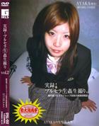 実録!ブルセラ生姦生撮り vol.2