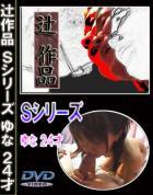 辻作品 Sシリーズ ゆな 24才