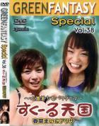 GREEN FANTASY Special vol.38:春菜まい&アリサ
